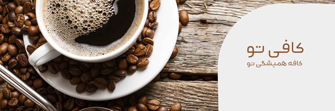 https://coffeeto.ir/